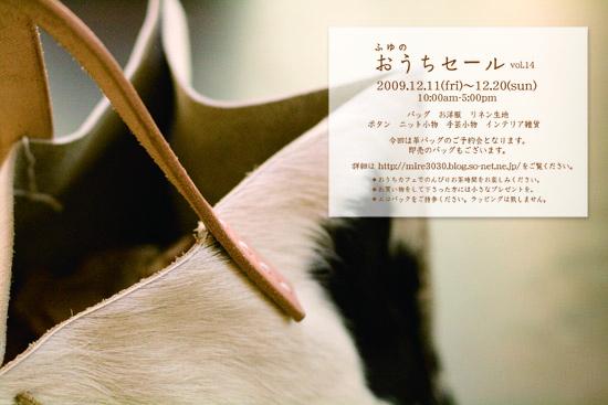 0911冬おうちブログ.jpg